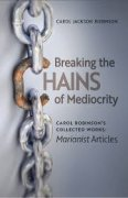 Breaking the Chains of Mediocrity